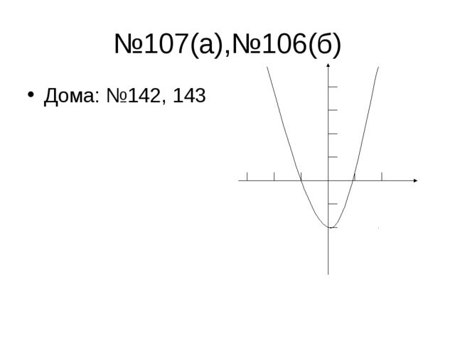 №107(а),№106(б) Дома: №142, 143