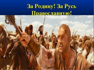 За Родину! За Русь Православную!