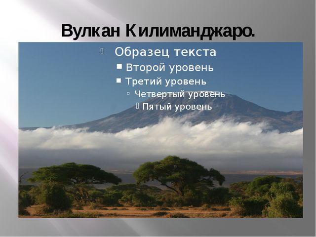 Вулкан Килиманджаро.