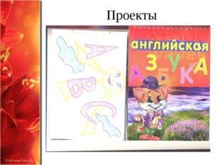 Проекты ProPowerPoint.Ru