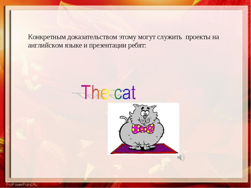 Конкретным доказательством этому могут служить проекты на английском языке и...