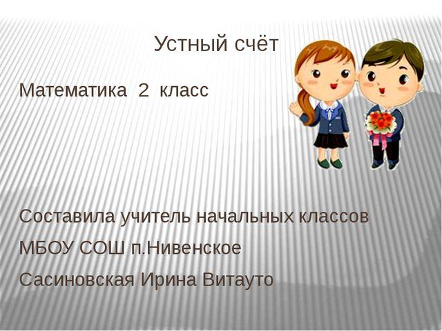Устный счёт Математика 2 класс Составила учитель начальных классов МБОУ СОШ...