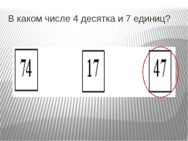В каком числе 4 десятка и 7 единиц?