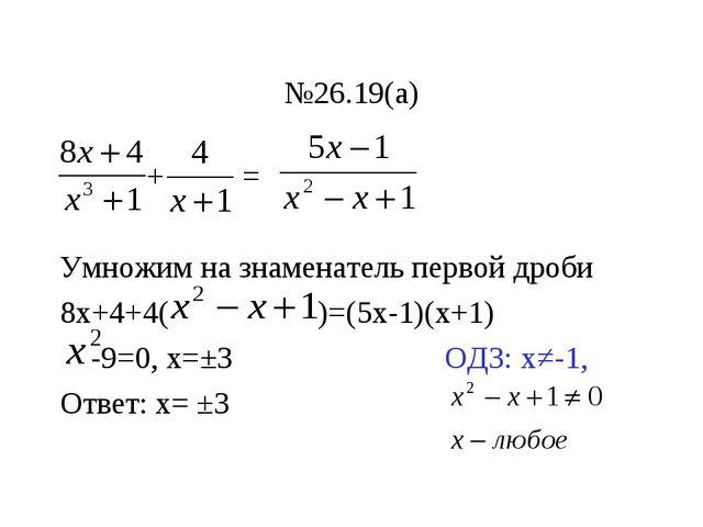 №26.19(а) + = Умножим на знаменатель первой дроби 8х+4+4( )=(5х-1)(х+1) -9=0,...