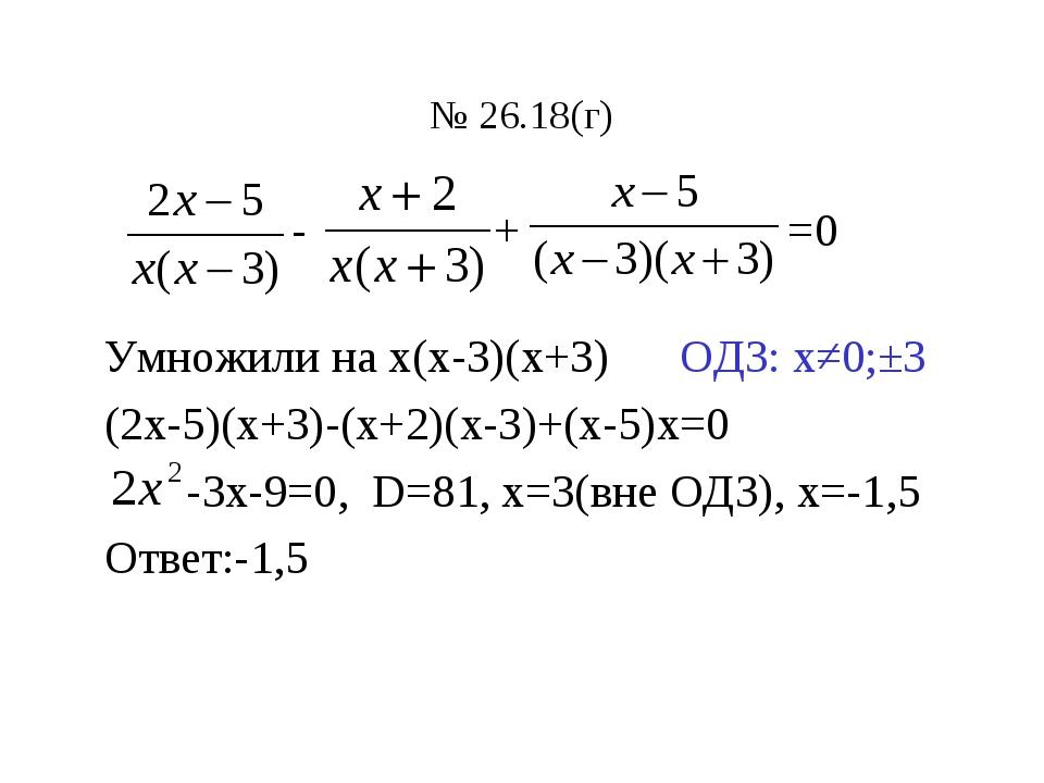 № 26.18(г) - + =0 Умножили на х(х-3)(х+3) ОДЗ: х≠0;±3 (2х-5)(х+3)-(х+2)(х-3)+...