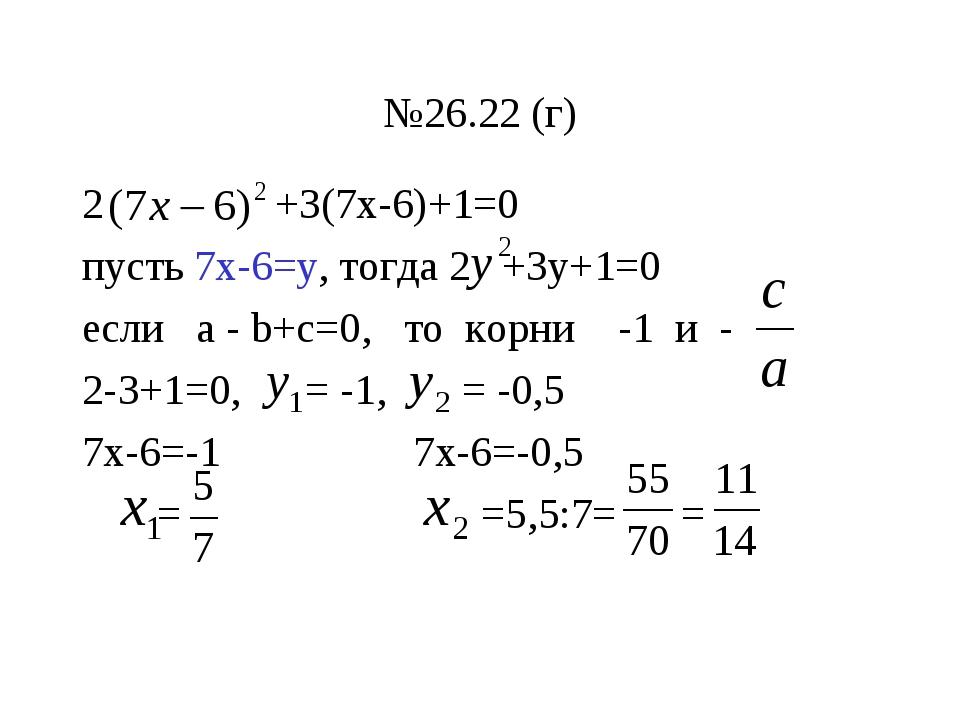 №26.22 (г) 2 +3(7х-6)+1=0 пусть 7х-6=у, тогда 2 +3у+1=0 если а - b+с=0, то ко...