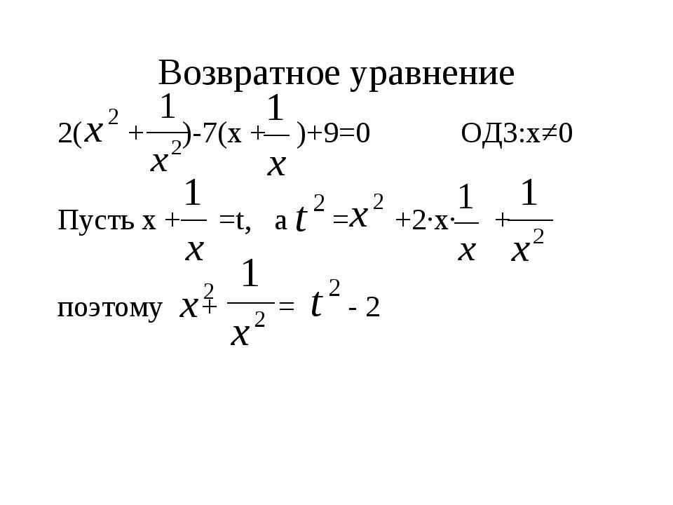 Возвратное уравнение 2( + )-7(х + )+9=0 ОДЗ:х≠0 Пусть х + =t, а = +2∙х∙ + поэ...