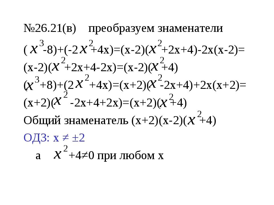 №26.21(в) преобразуем знаменатели ( -8)+(-2 +4х)=(х-2)( +2х+4)-2х(х-2)= (х-2)...