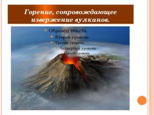 Горение, сопровождающее извержение вулканов.