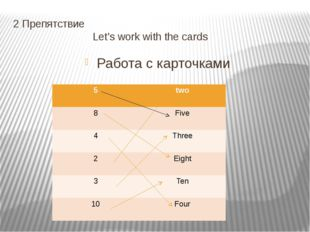 2 Препятствие Let's work with the cards Работа с карточками 5 two 8 Five 4 Th