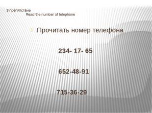 3 препятствие Read the number of telephone Прочитать номер телефона 234- 17-