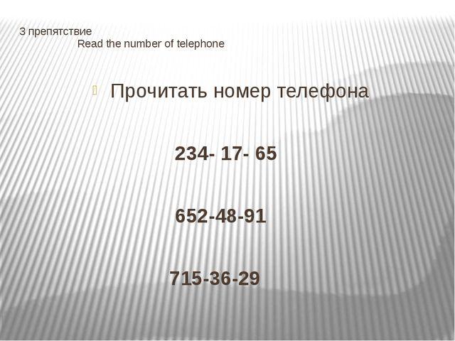 3 препятствие Read the number of telephone Прочитать номер телефона 234- 17-...