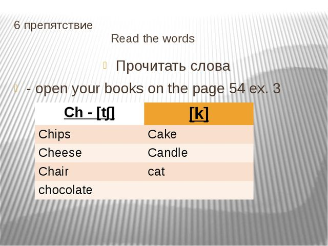 6 препятствие Read the words Прочитать слова - open your books on the page 54...