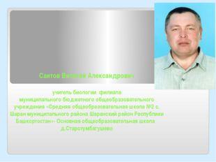 Саитов Виталий Александрович учитель биологии филиала муниципального бюджетно