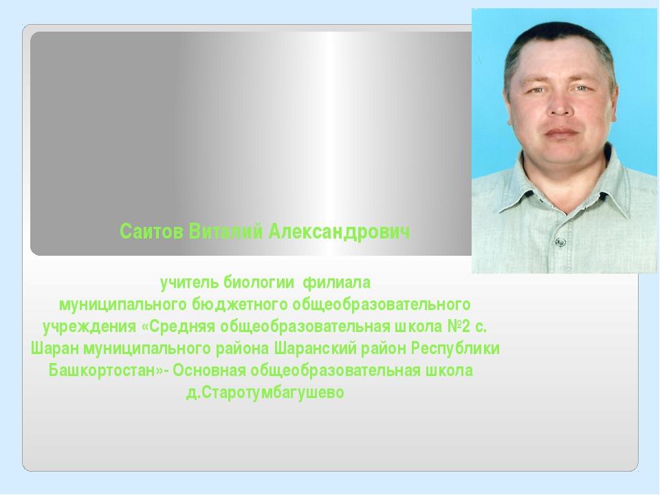 Саитов Виталий Александрович учитель биологии филиала муниципального бюджетно...