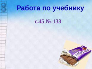 Работа по учебнику c.45 № 133