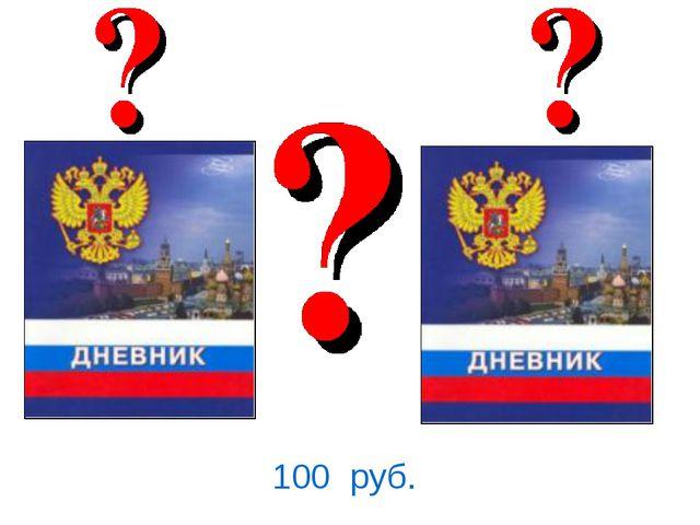 100 руб.
