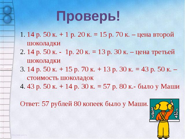 Проверь! 14 р. 50 к. + 1 р. 20 к. = 15 р. 70 к. – цена второй шоколадки 14 р....