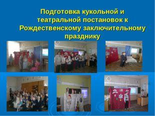Подготовка кукольной и театральной постановок к Рождественскому заключительно