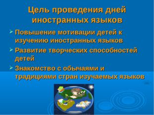 Цель проведения дней иностранных языков Повышение мотивации детей к изучению