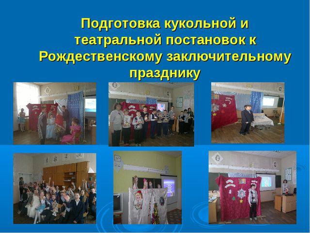 Подготовка кукольной и театральной постановок к Рождественскому заключительно...