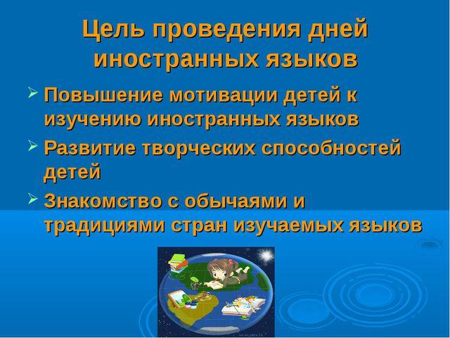 Цель проведения дней иностранных языков Повышение мотивации детей к изучению...
