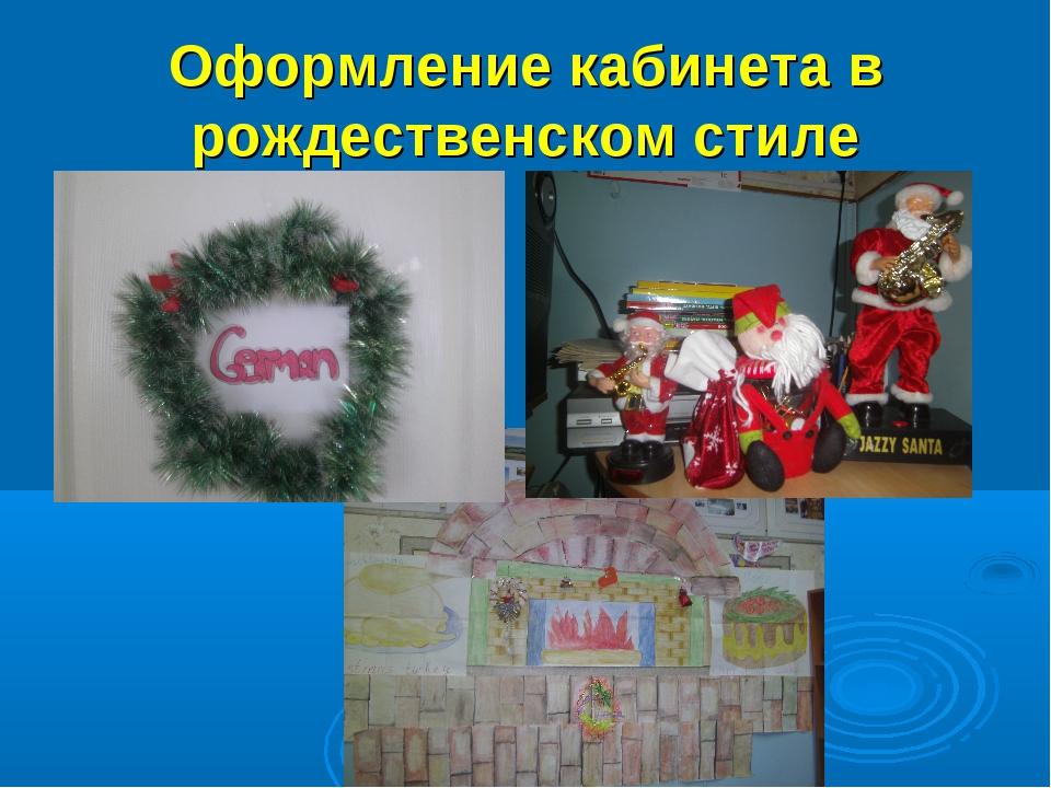 Оформление кабинета в рождественском стиле