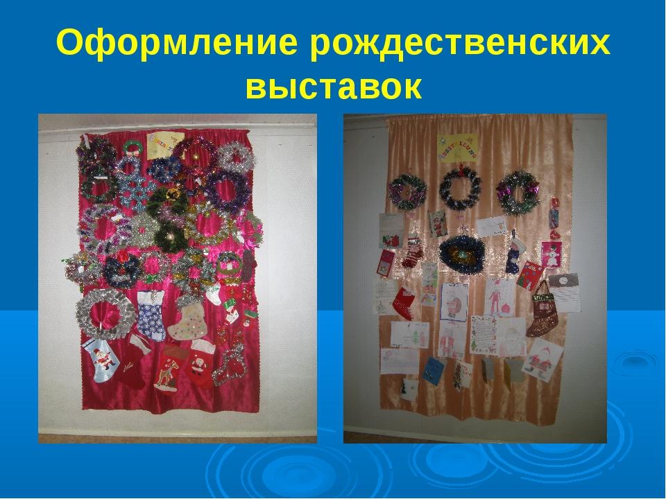 Оформление рождественских выставок