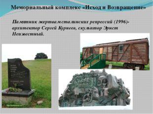 Памятник жертвам сталинских репрессий (1996)- архитектор Сергей Курнеев, скул