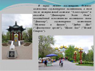 В парке можно посмотреть большое количество скульптурных памятников, в том ч