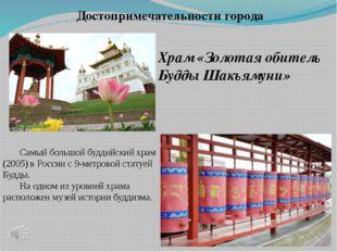 Достопримечательности города Самый большой буддийский храм (2005) в России с