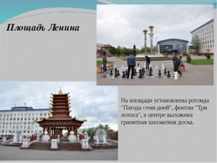 """Площадь Ленина На площади установлены ротонда """"Пагода семи дней"""", фонтан """"Три"""