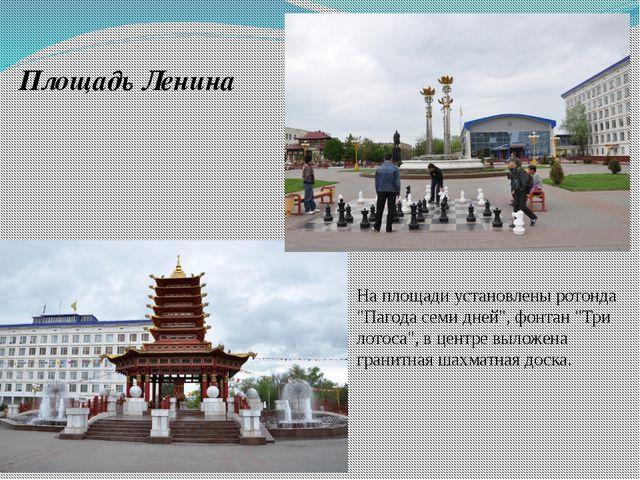 """Площадь Ленина На площади установлены ротонда """"Пагода семи дней"""", фонтан """"Три..."""
