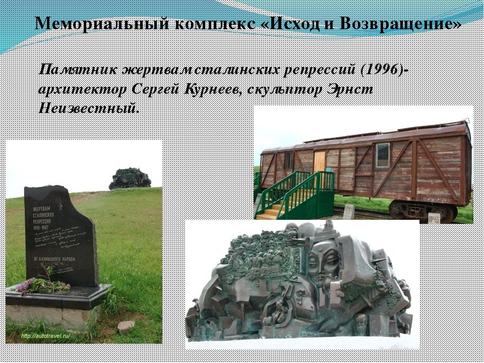 Памятник жертвам сталинских репрессий (1996)- архитектор Сергей Курнеев, скул...