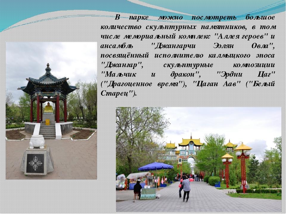 В парке можно посмотреть большое количество скульптурных памятников, в том ч...