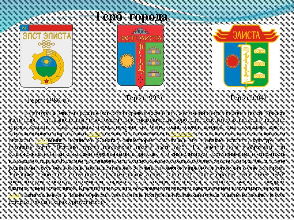 Герб (1980-е) Герб (1993) Герб (2004) «Герб города Элисты представляет собой...