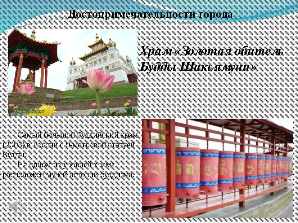 Достопримечательности города Самый большой буддийский храм (2005) в России с...