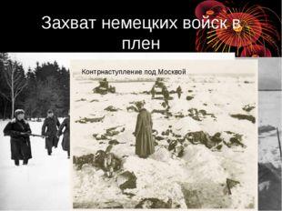 Захват немецких войск в плен