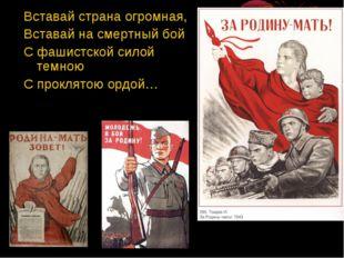 Вставай страна огромная, Вставай на смертный бой С фашистской силой темною С