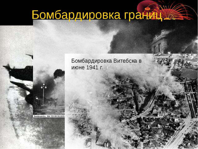 Бомбардировка Витебска в июне 1941 г. Бомбардировка границ