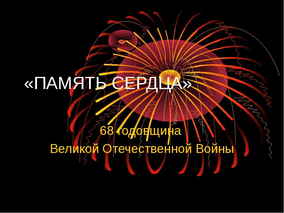 «ПАМЯТЬ СЕРДЦА» 68 годовщина Великой Отечественной Войны