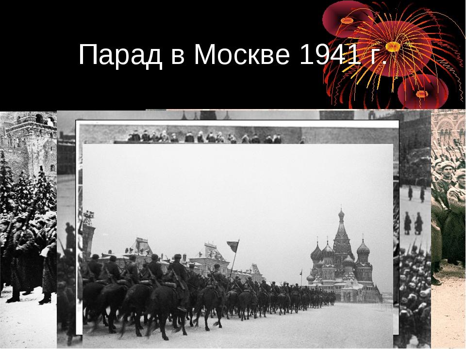 Парад в Москве 1941 г.