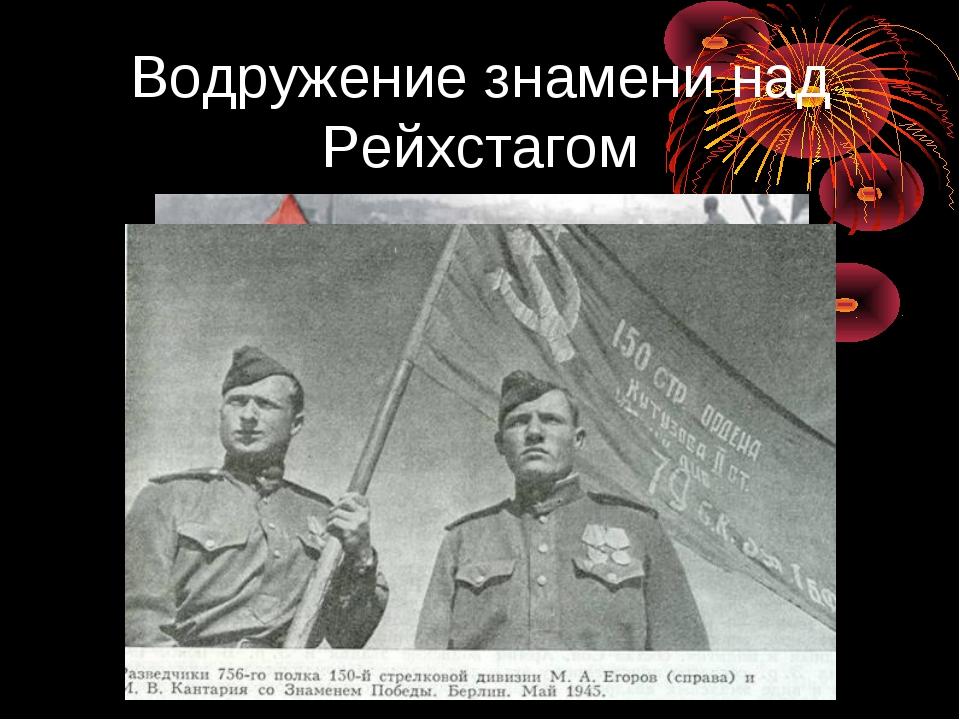 Водружение знамени над Рейхстагом