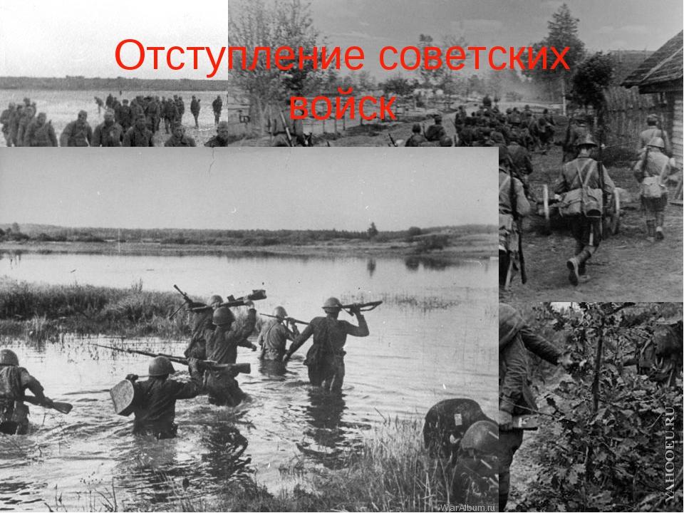 Отступление советских войск
