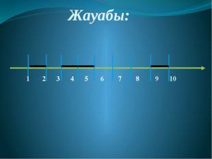 1 2 3 4 5 6 7 8 9 10 Λ Λ Λ Λ Λ Жауабы: