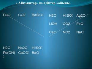 « Айқыштар- нөлдіктер »ойыны. H2O H₂SO₄ Ag2O LiOH CO2 FeO CaO NO2 NaCl CuO C