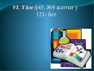 VI. Үйге:§45. №9 жаттығу  121- бет.