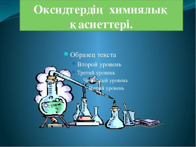 Оксидтердің химиялық қасиеттері.