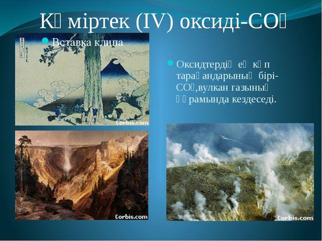 Көміртек (IV) оксиді-СО₂ Оксидтердің ең көп тарағандарының бірі-СО₂,вулкан г...