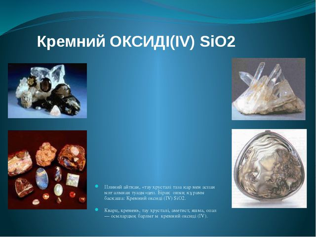 Кремний ОКСИДІ(IV) SiO2 Плиний айтқан, «тау хрусталі таза қар мен аспан ылғал...